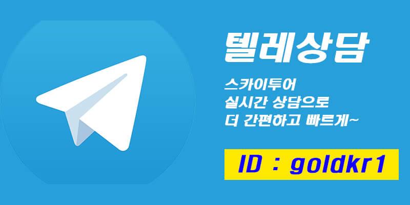 텔레그램 연락처